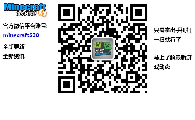 Minecraft中文分享站 mineshare|我的世界|分享站