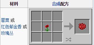 我的世界玫瑰红合成攻略