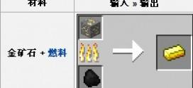 我的世界金矿石属性攻略