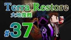 我的世界【Terra Restore】#37 长城攻略完结视频