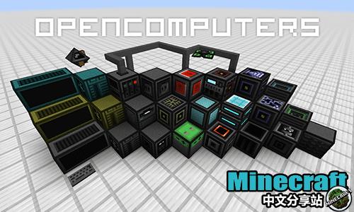 开放式电脑 OpenComputers Mod