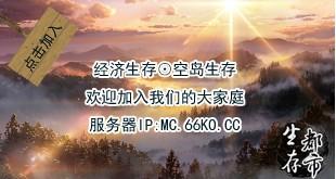 【推荐】我的世界1.8-1.12生存都市生存服务器