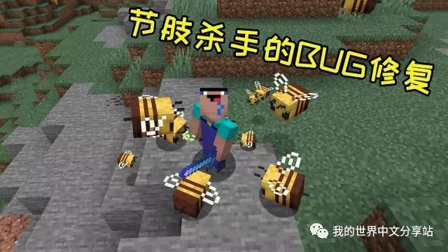 蜜蜂成为节肢生物