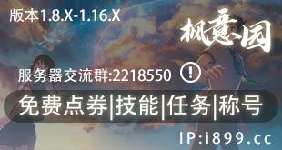 我的世界枫意园生存服务器1.8.X-1.16.X